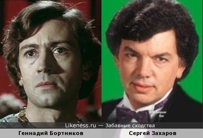 Геннадий Бортников и Сергей Захаров