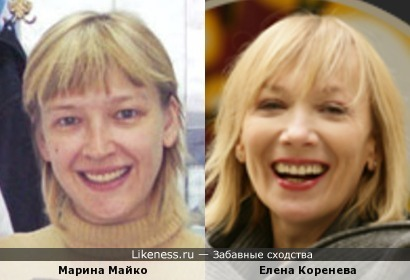 Марина Майко и Елена Коренева