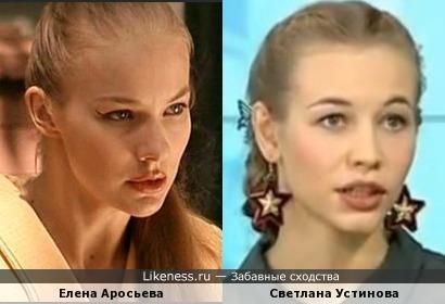 Елена Аросьева напомнила Светлану Устинову