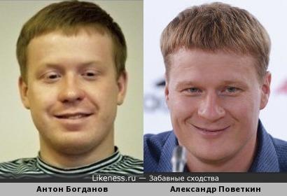 Богданов и Поветкин