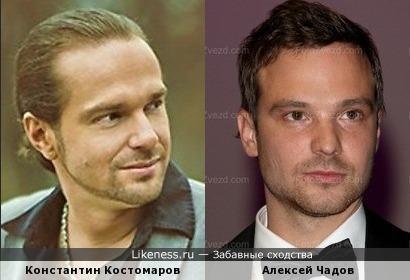 Константин Костомаров и Алексей Чадов