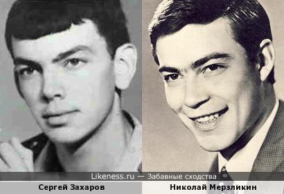 Сергей Захаров и Николай Мерзликин