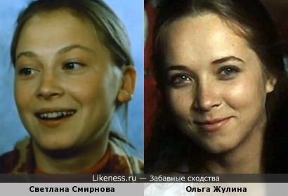 Светлана Смирнова и Ольга Жулина