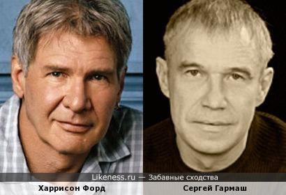 Харрисон Форд vs Сергей Гармаш
