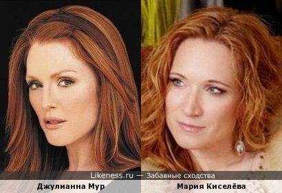 Джулианна Мур и Мария Киселёва