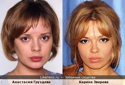 Анастасия Груздева и Карина Зверева