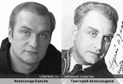 Александр Балуев и Григорий Александров
