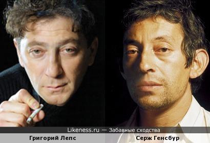 Григорий Лепс и Серж Генсбур