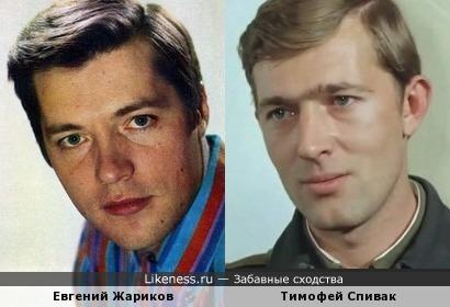 Евгений Жариков и Тимофей Спивак