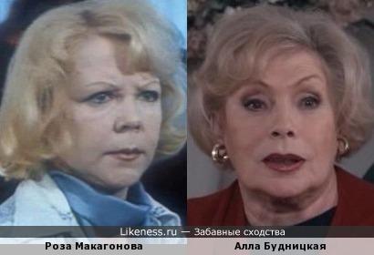 Роза Макагонова и Алла Будницкая