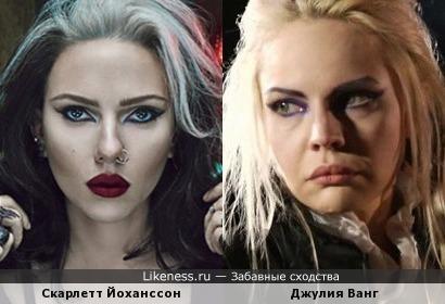 Скарлетт Йоханссон и Джулия Ванг