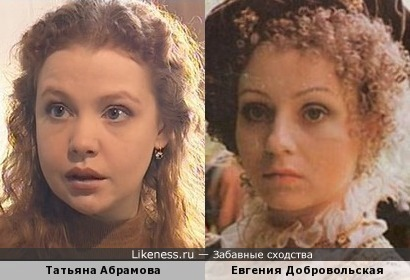 Актрисы Татьяна Абрамова и Евгения Добровольская