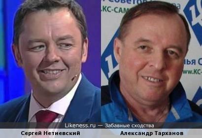 Сергей Нетиевский и Александр Тарханов