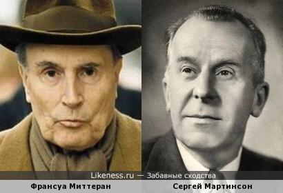 Франсуа Миттеран и Сергей Мартинсон