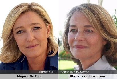 Марин Ле Пен и Шарлотта Рэмплинг