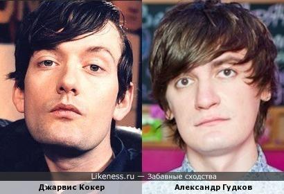 Джарвис Кокер и Александр Гудков
