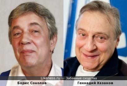 Борис Соколов и Геннадий Хазанов