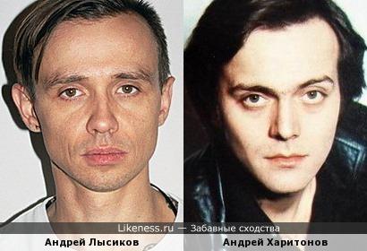 Андрей Лысиков и Андрей Харитонов