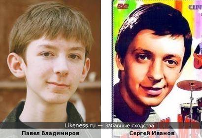 Павел Владимиров и Сергей Иванов