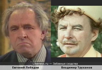 Актёры Евгений Лебедев и Владимир Труханов