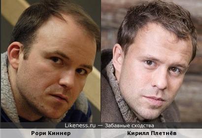 Актёры Рори Киннер и Кирилл Плетнёв