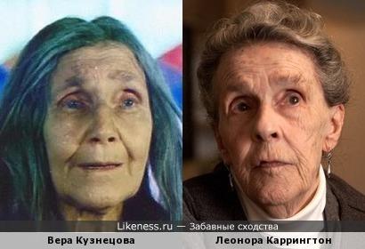 Вера Кузнецова и Леонора Каррингтон