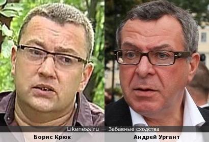 Борис Крюк и Андрей Ургант