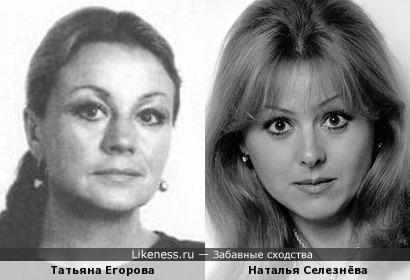 Татьяна Егорова и Наталья Селезнёва
