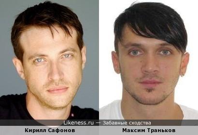Кирилл Сафонов и Максим Траньков