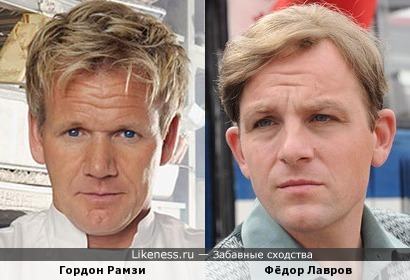 Гордон Рамзи и Фёдор Лавров