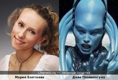 Мария Болтнева и Дива Плавалагуна