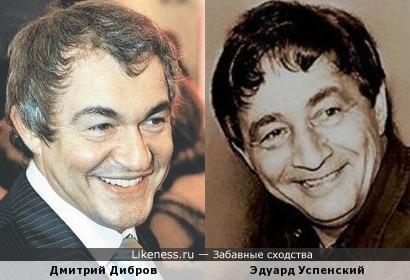 Дмитрий Дибров и Эдуард Успенский