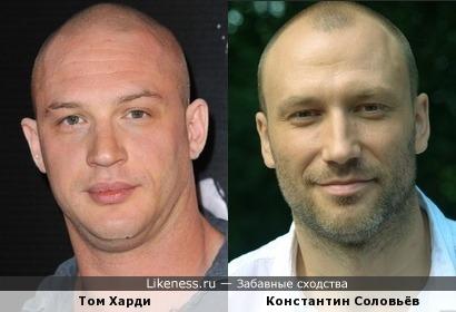 Актёры Том Харди и Константин Соловьёв