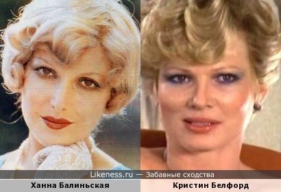 Актрисы Ханна Балиньская и Кристин Белфорд