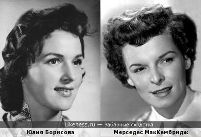 Юлия Борисова и Мерседес МакКембридж
