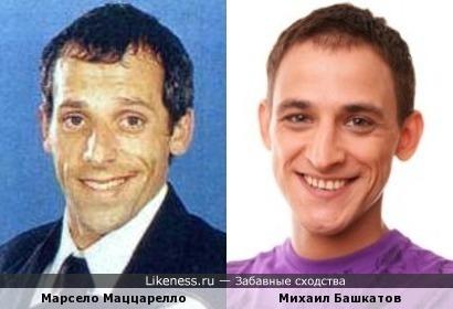 Марсело Маццарелло и Михаил Башкатов