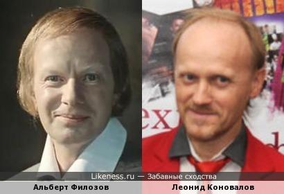Альберт Филозов и Леонид Коновалов