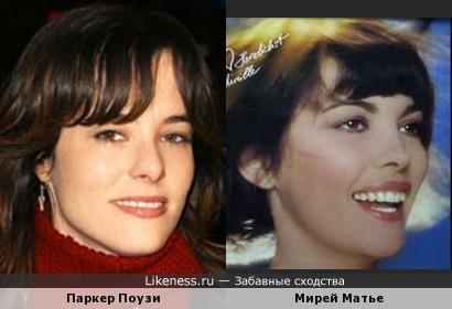 Паркер Поузи и Мирей Матье