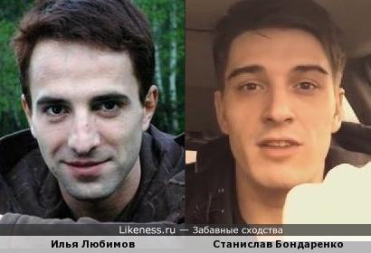 Илья Любимов и Станислав Бондаренко