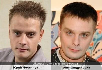Юрий Мосейчук и Александр Носик