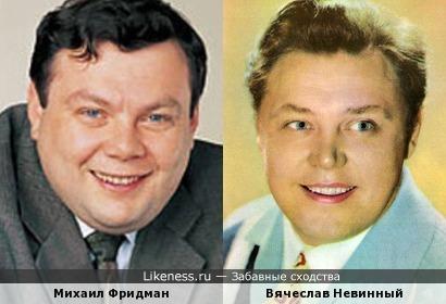 Михаил Фридман и Вячеслав Невинный