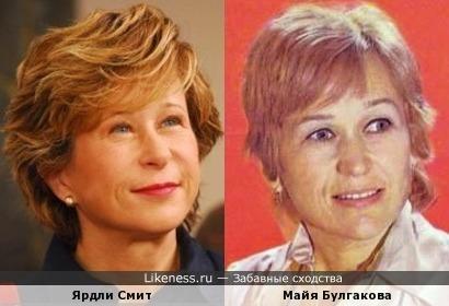 Ярдли Смит и Майя Булгакова