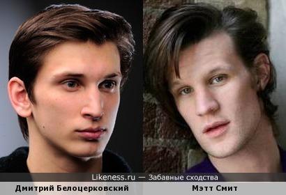 Дмитрий Белоцерковский и Мэтт Смит