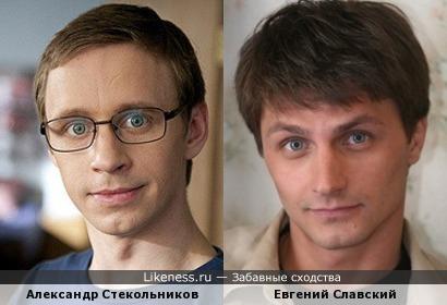 Актеры Александр Стекольников и Евгений Славский