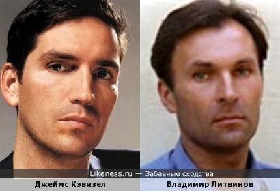 Джеймс Кэвизел и Владимир Литвинов