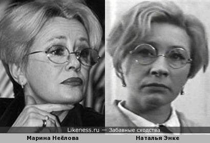 Марина Неёлова и Наталья Энке