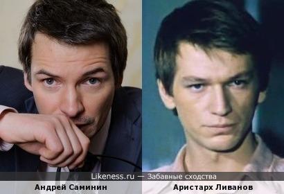 Актёры Андрей Саминин и Аристарх Ливанов
