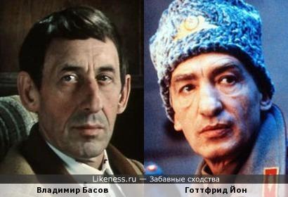 Владимир Басов и Готтфрид Йон