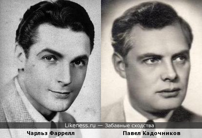 Чарльз Фаррелл и Павел Кадочников