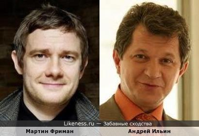 Актёры Мартин Фриман и Андрей Ильин